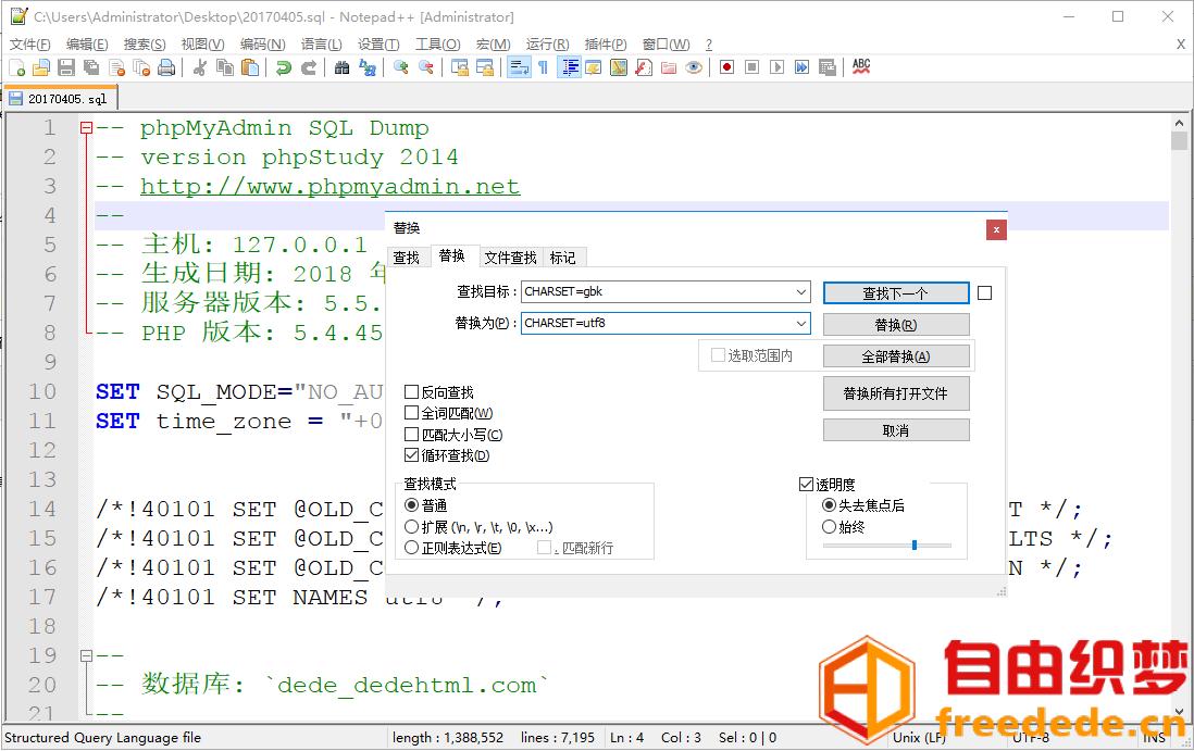 爱上源码网文章织梦cms模板数据库转gbk转utf8的内容插图