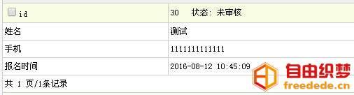 爱上源码网文章dede自定义表单获取填单时间的方法的内容插图1