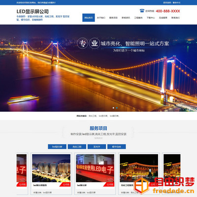 LED显示屏亮化工程灯光服务生产类网站模板(带手机站和简繁体切换)