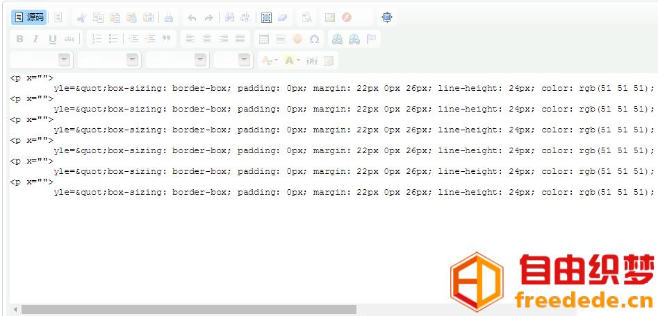 爱上源码网文章织梦dedecms 后台编辑器样式错乱,变为yle= 的解决办法的内容插图