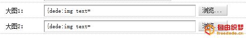 爱上源码网文章织梦CMS自定义图片字段类型变成dede:img text=的解决方法的内容插图