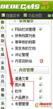 """爱上源码网文章织梦后台频道模型内的内容模型怎样能在""""内容管理""""栏目显示的内容插图1"""