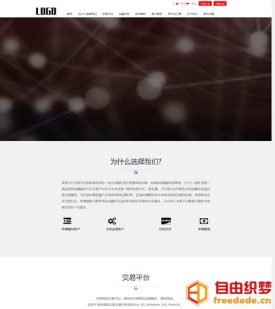 大气中英双语金融外汇服务公司企业织梦网站模板