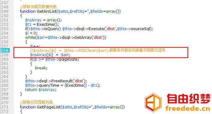 """爱上源码网文章织梦dede 5.7版本图片集和软件标题与关键词输入英文逗号"""",""""没有了的解决方法的内容插图1"""