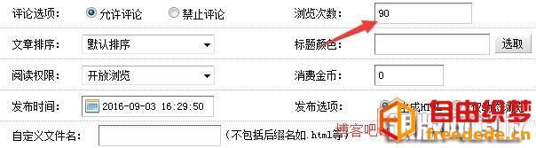 dedecms设置文档默认浏览次数为0
