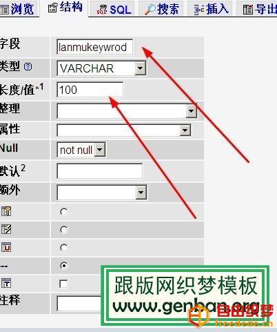 爱上源码网文章Dedecms栏目自定义字段的方法的内容插图2