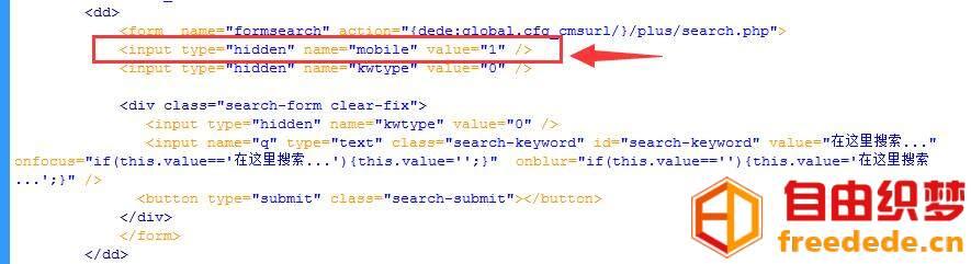 爱上源码网文章织梦手机端搜索不跳转手机搜索模板,而是跳转PC端模板的BUG的内容插图1