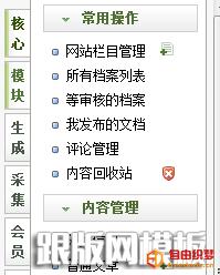 爱上源码网文章dedecms网页模板怎么制作的内容插图
