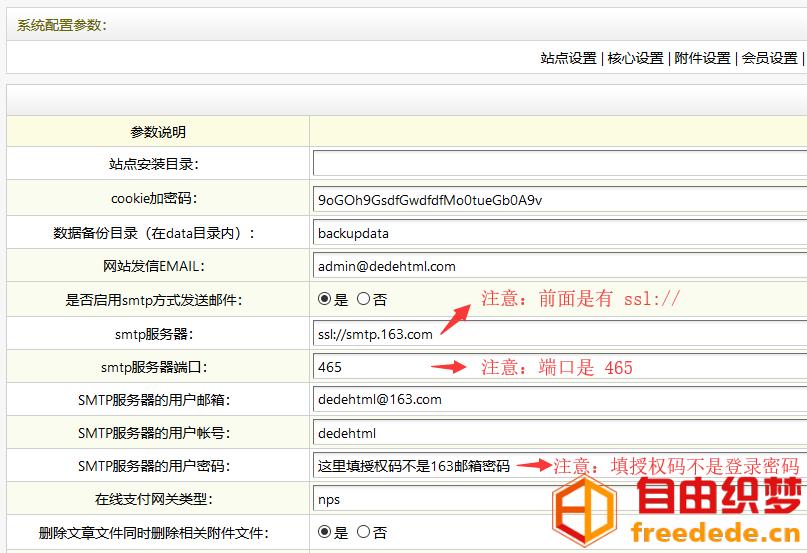 爱上源码网文章织梦会员注册邮箱验证发送邮件配置教程的内容插图2