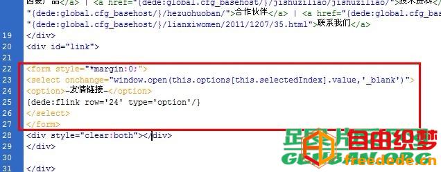 爱上源码网文章分享:DEDECMS网站模板中友情链接实现下拉跳转的方法的内容插图