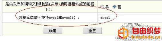 爱上源码网文章dedecms提示把数据保存到数据库主表 dede_archives的内容插图2