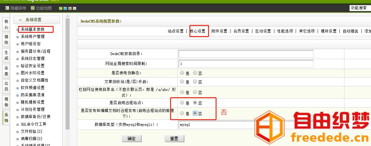 爱上源码网文章织梦DedeCMS发布图片到指定远程服务器的内容插图3