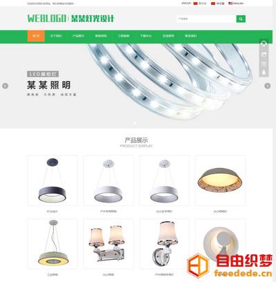 中英文响应式自适应灯光照明设计公司企业织梦模板(带简繁体切换)