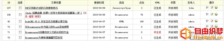 爱上源码网文章dedecms网页模板怎么制作的内容插图8