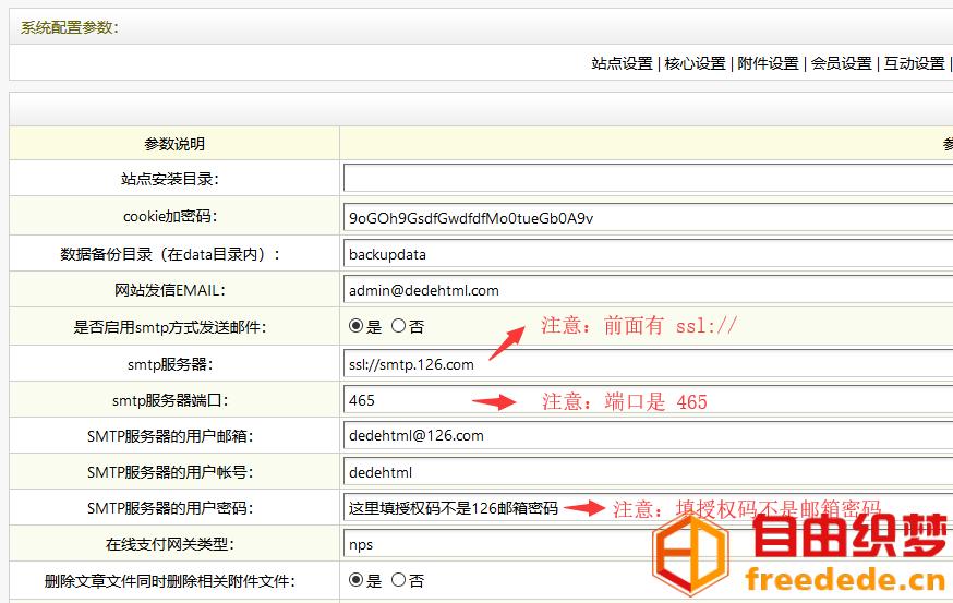 爱上源码网文章织梦会员注册邮箱验证发送邮件配置教程的内容插图4