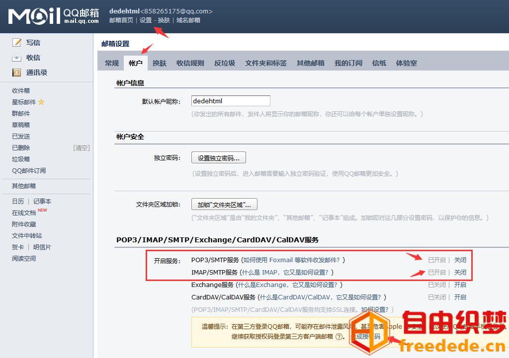 爱上源码网文章织梦会员注册邮箱验证发送邮件配置教程的内容插图