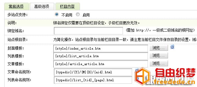 爱上源码网文章dedecms网页模板怎么制作的内容插图3