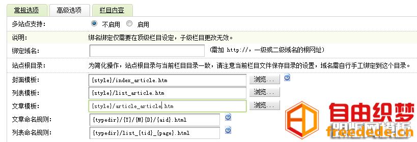爱上源码网文章dedecms网页模板怎么制作的内容插图7