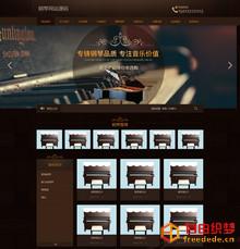 dedecms织梦精品钢琴销售网站模