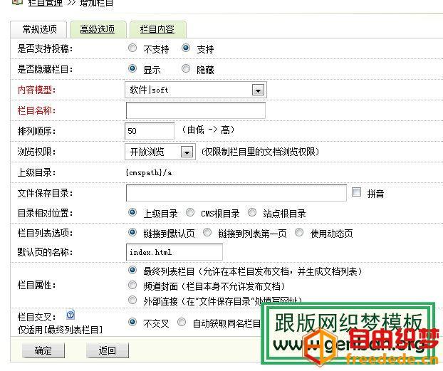 """爱上源码网文章织梦后台频道模型内的内容模型怎样能在""""内容管理""""栏目显示的内容插图2"""