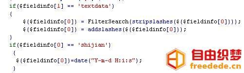 爱上源码网文章dede自定义表单获取填单时间的方法的内容插图2
