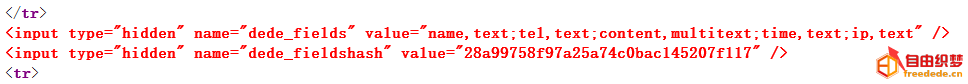 爱上源码网文章织梦CMS系统表单添加访客提交时间和访客IP限制的内容插图3