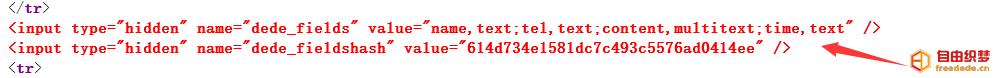 爱上源码网文章织梦CMS系统表单添加访客提交时间和访客IP限制的内容插图1