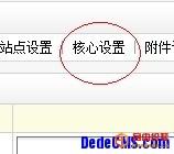 爱上源码网文章dedecms提示把数据保存到数据库主表 dede_archives的内容插图1