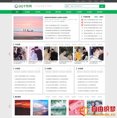 QQ个性空间日志新闻资讯类网站织