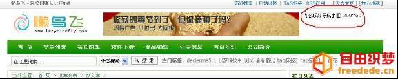 织梦广告管理的使用_lazybirdfly.com
