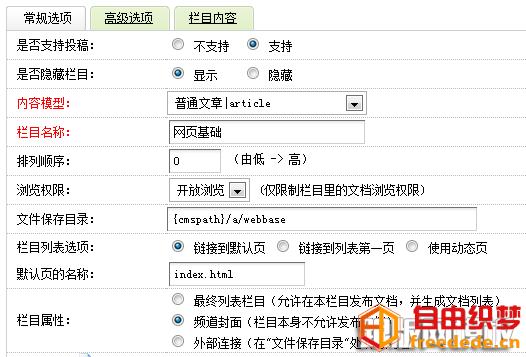 爱上源码网文章dedecms网页模板怎么制作的内容插图2