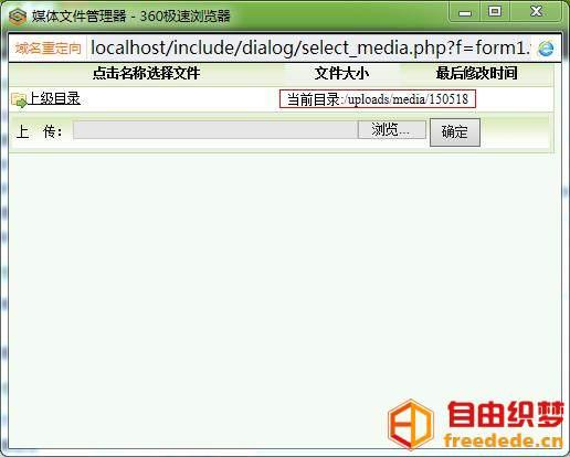 爱上源码网文章dedecms后台如何加入自定义媒体视频播放功能的内容插图2