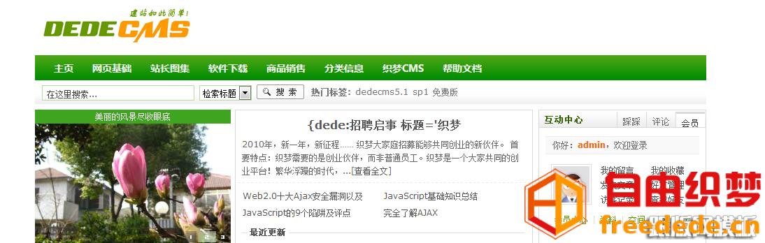 爱上源码网文章dedecms网页模板怎么制作的内容插图4