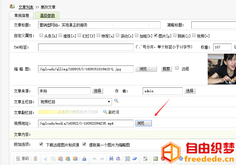 爱上源码网文章dedecms后台如何加入自定义媒体视频播放功能的内容插图