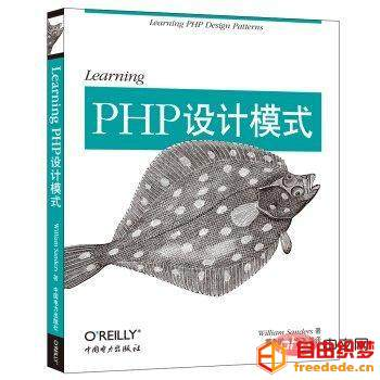 爱上源码网文章php自学看什么书的内容插图7