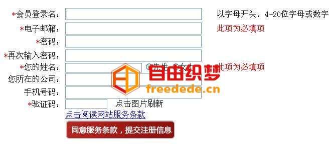 爱上源码网文章js表单验证制作会员注册表单验证提交表单效果的内容插图