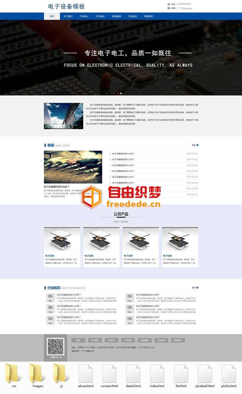 爱上源码网文章电子元器件设备企业网站html整站源码的内容插图