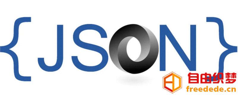 爱上源码网文章浅谈json.stringify()和json.parse()的应用的内容插图