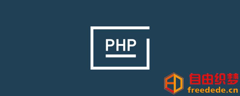 爱上源码网文章PHP中echo与print语句的实例教程的内容插图