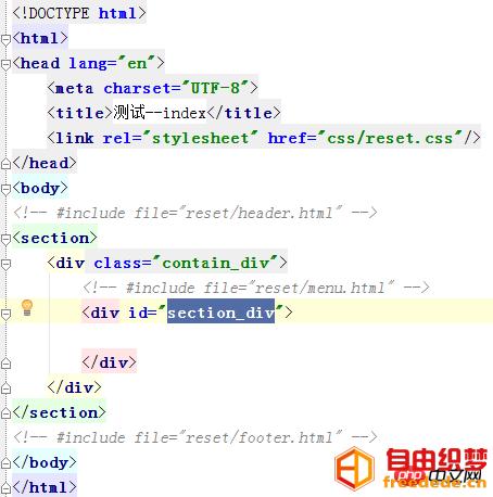 爱上源码网文章html include标签的用法详解(附使用实例)的内容插图