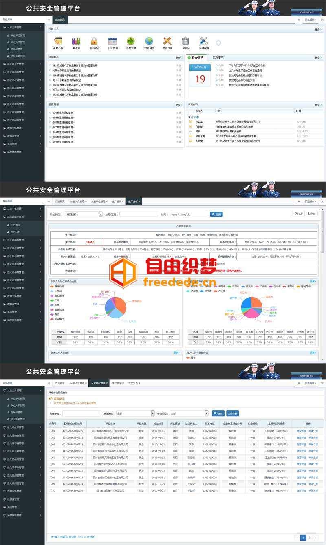爱上源码网文章社会公共安全管理平台ui后台模板的内容插图