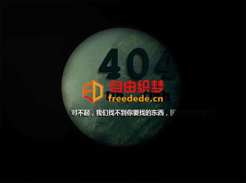 爱上源码网文章创意的黑夜光圈404提示页面的内容插图