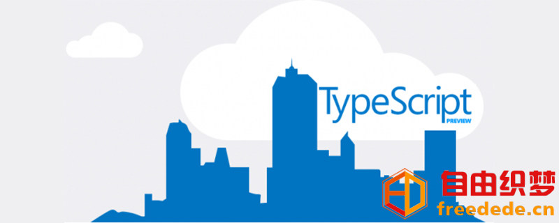 爱上源码网文章TypeScript中的数据类型有哪些?(代码示例)的内容插图