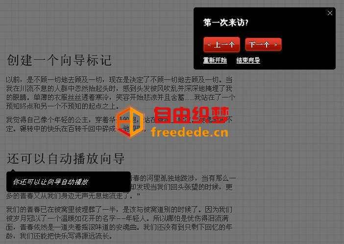 爱上源码网文章jquery网页向导插件可自动滚动页面步骤引导操作的内容插图