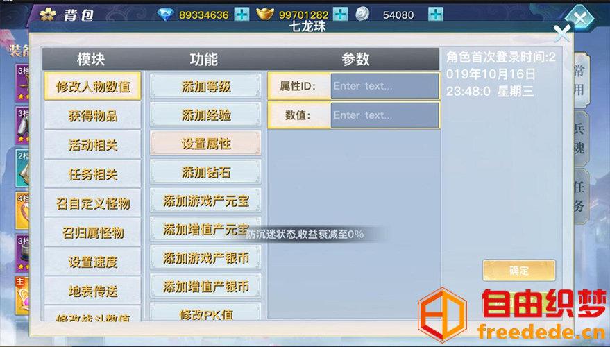 爱上源码网文章龙武手游虚拟机镜像一键服务端带GM功能与小白搭建教程的内容插图1