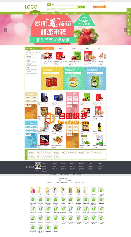 爱上源码网文章绿色食品零售类电子商城模板html全套源码的内容插图