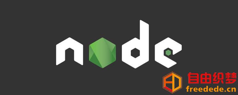 爱上源码网文章Mac环境下怎么更新node版本?的内容插图