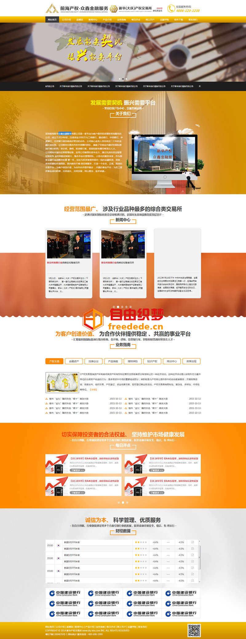 爱上源码网文章土豪金响应式金融服务网站整站模板的内容插图