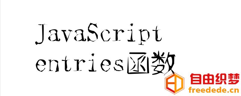 爱上源码网文章entries函数怎么使用的内容插图