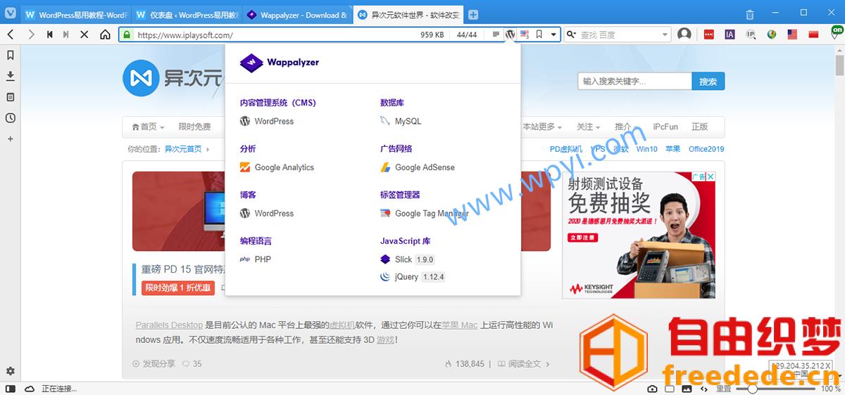 爱上源码网文章Wappalyzer插件检测哪些网站在用WordPress的内容插图4